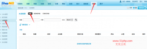 117 300x100 shopnc后台功能介绍  cms文章管理和分类