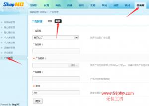 119 300x214 shopnc后台功能介绍  微商城广告管理