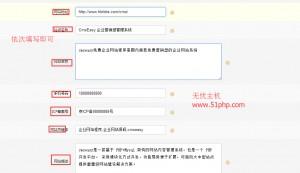 15 300x173 cmseasy后台网站配置之站点信息设置介绍