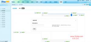 214 300x139 shopnc后台功能介绍  cms首页管理