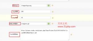 22 300x132 cmseasy后台网站配置之站点信息设置介绍
