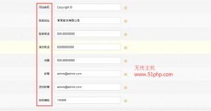 31 300x158 cmseasy后台网站配置之站点信息设置介绍
