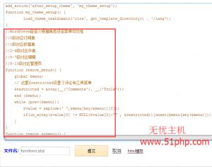 42 300x236 WordPress自定义根据角色设定菜单可见性