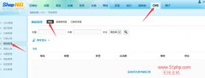11 300x114 shopnc后台功能介绍  cms画报管理和分类