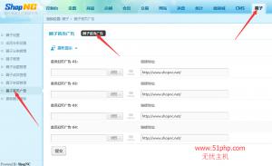 110 300x183 shopnc后台功能介绍 圈子首页广告