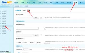 12 300x188 shopnc后台功能介绍  cms专题管理