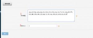 16 300x122 cmseasy后台功能之附件设置介绍