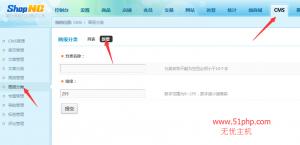 21 300x145 shopnc后台功能介绍  cms画报管理和分类