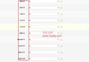 21 300x210 cmseasy后台网站配置中的开关设置使用介绍