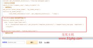 41 300x156 WordPress自定义修改登录页面LOGO
