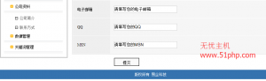 13 300x92 易企cms后台功能之公司资料介绍