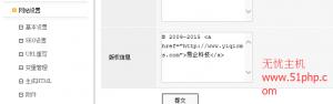 14 300x94 易企cms后台功能之网站设置介绍