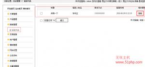2 300x138 易企cms后台功能之留言管理介绍