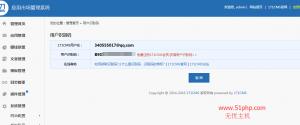 21 300x125 应用市场管理系统171cms程序简单介绍