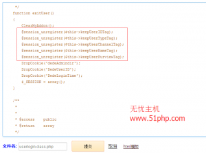 5 300x223 dedecms在php5.4环境下登录后台或者退出后台报错或者显示页面找不到的问题解决