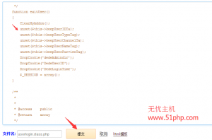 6 300x198 dedecms在php5.4环境下登录后台或者退出后台报错或者显示页面找不到的问题解决