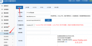 171CMS后台功能网站配置介绍