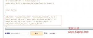 2 300x124 wordpress加速篇之如何禁止wordpress4.6版本的表情问题