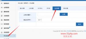 5 300x137 171cms后台功能介绍  网站配置