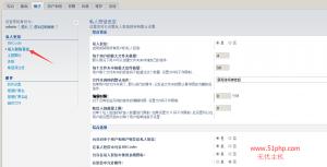112 300x153 phpbb后台功能介绍  私人短信设定