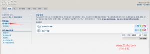 13 300x109 phpbb后台功能介绍  管理面板