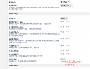23 300x228 phpbb后台功能介绍  管理面板