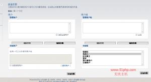 24 300x163 phpbb后台功能介绍  面板权限