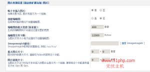 29 300x144 phpbb后台功能介绍  附件设置