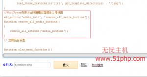 41 300x157 wordPress自定义去除编辑页面媒体上传按钮