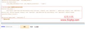 42 300x102 WordPress自定义隐藏帮助按钮和版本更新