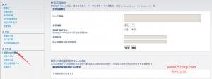 1 300x112 phpbb后台功能介绍  封禁信箱地址