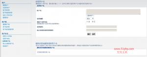 19 300x116 phpbb后台功能介绍  封禁用户名