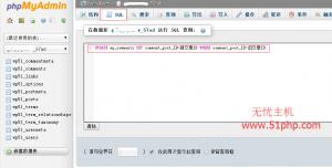 22 300x152 WordPress如何将两篇文章的评论进行合并