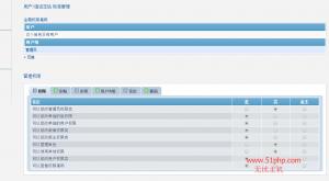 26 300x165 phpbb后台功能介绍  管理员角色