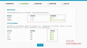 8 300x167 kingcms内容管理系统安装教程