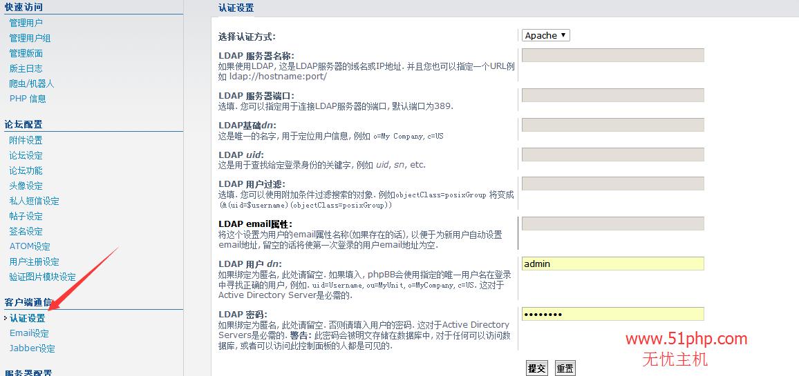 115 phpbb后台功能介绍  认证设置