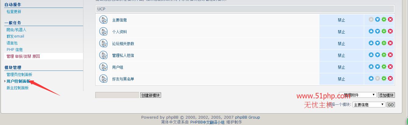 116 phpbb后台功能介绍  用户和版主控制面板
