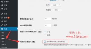 19 300x162 免插件实现WordPress博客成为私密博客