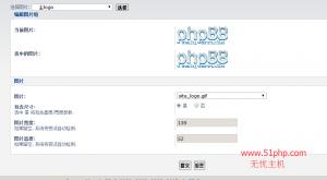 21 300x165 phpbb后台功能介绍  图片组