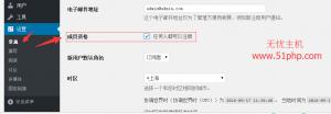 25 300x104 免插件实现WordPress博客成为私密博客