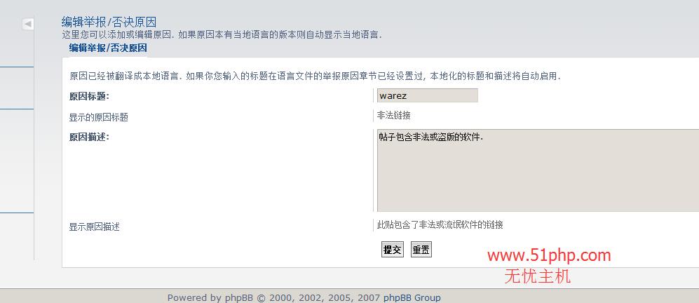 27 phpbb后台功能介绍  管理举报和封禁的原因