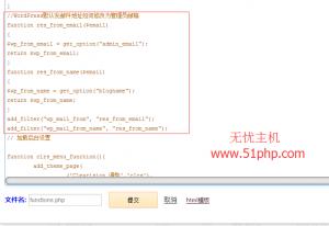 4 300x206 WordPress默认发邮件地址如何修改为管理员邮箱