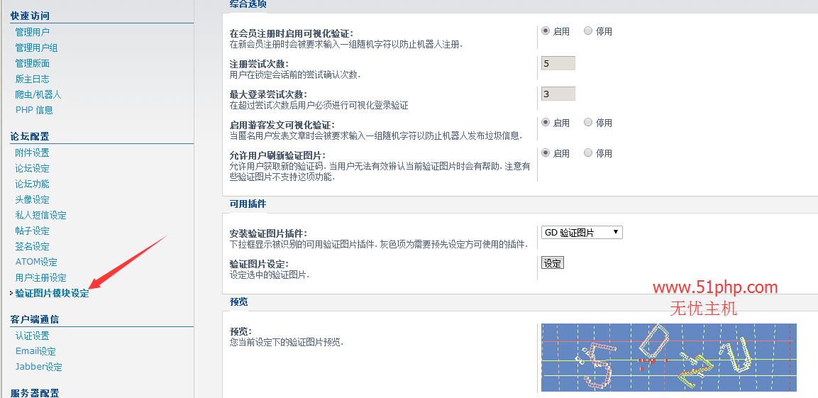 110 phpbb后台功能介绍  验证图片模块设定