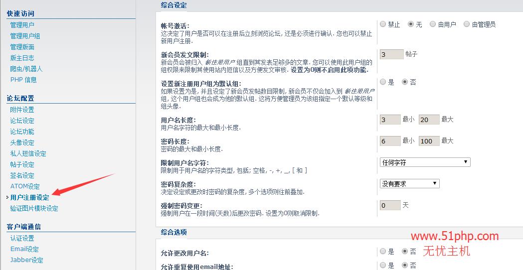 111 phpbb后台功能介绍  用户注册设定