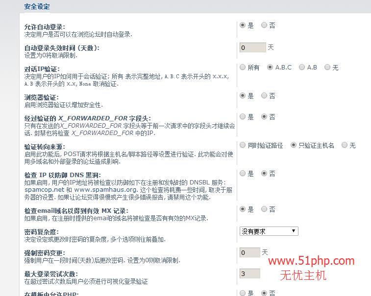 114 phpbb后台功能介绍  安全设定
