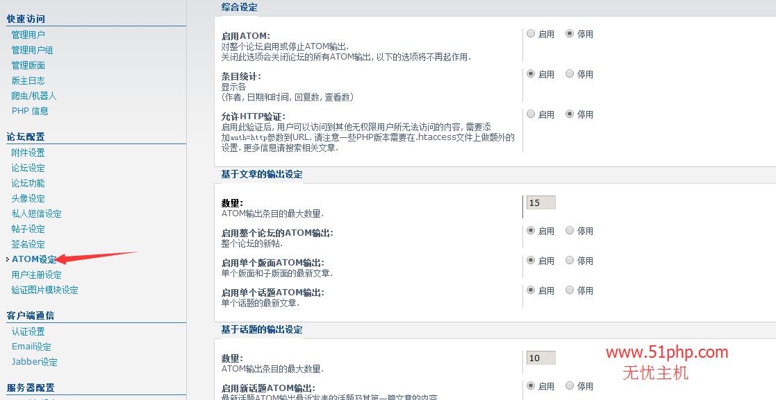 12 phpbb后台功能介绍  ATOM管理