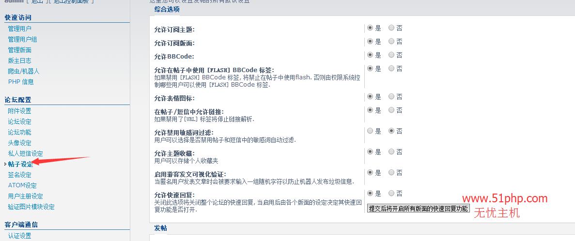 14 phpbb后台功能介绍  帖子设定