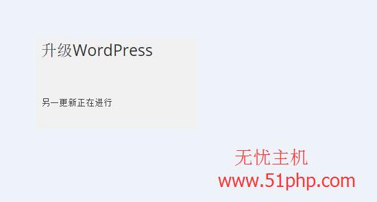 15 WordPress升级提示另一更新正在进行解决方法