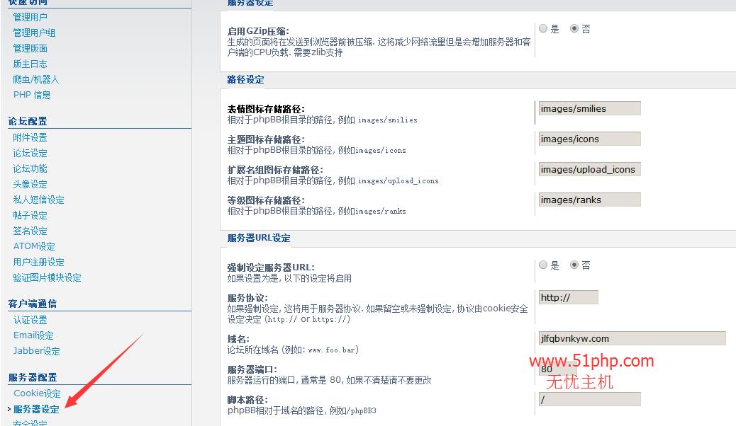 19 phpbb后台功能介绍  服务器设定