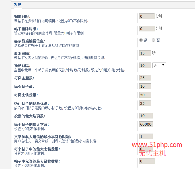 2 phpbb后台功能介绍  帖子设定